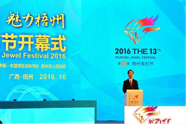 """广西梧州宝石节盛大开幕 首创跨境电商""""互联网+宝石"""""""